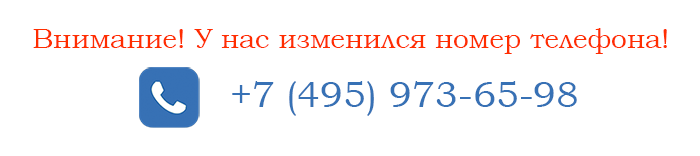 Телефон +7 (495)973-65-98